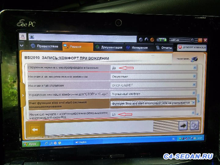 Lexia DiagBox , и активация скрытых возможностей - 3.jpg