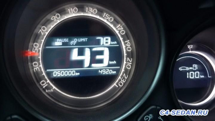 Расход топлива 150 л.с. Указывать среднюю скорость с БК  - 20160518_180450.jpg