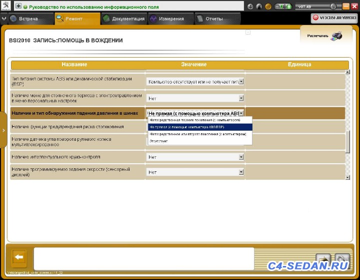 Lexia DiagBox , и активация скрытых возможностей - ШИНЫ.JPG