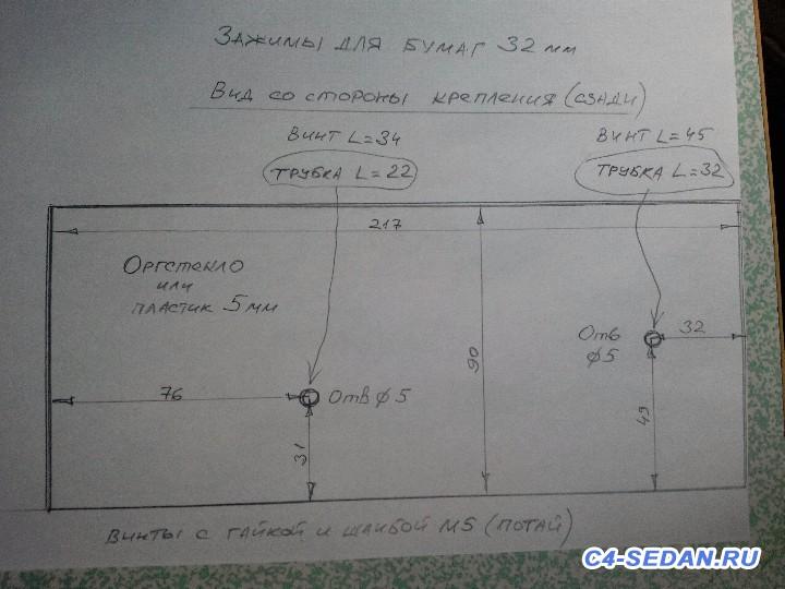 Крепление для планшета своими руками - 87.JPG