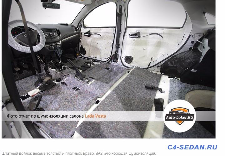 Lada Vesta vs. Citroen C4 Седан - веста пол.jpg