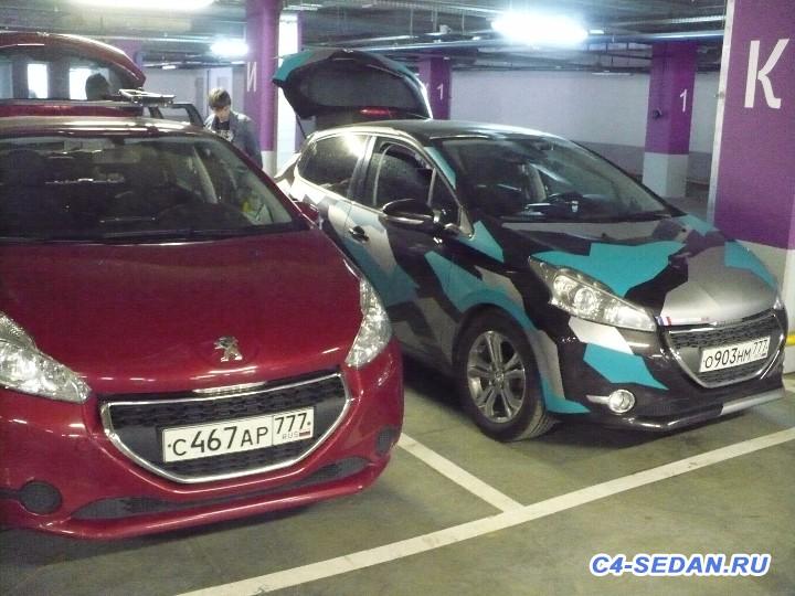 Итоги встречи на площадке Peugeot Citroen Club - P1080699.JPG