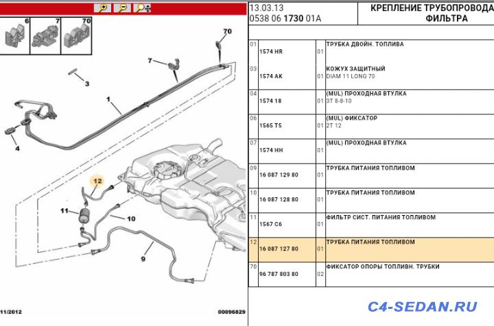 [РФ] Разборка С4 B7 - Screenshot_2016-05-31-15-42-41-1.png