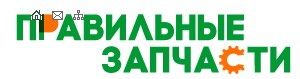 [РФ] Интернет магазин автозапчастей и аксессуаров Правильные запчасти  - Screenshot_1.jpg