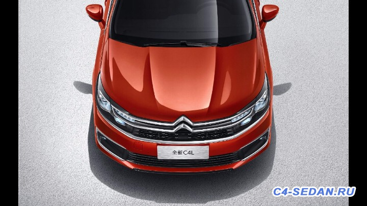 Обновление Citroen C4 Sedan 2016 FaceStyling - Screenshot_2016-06-09-20-08-42.jpg