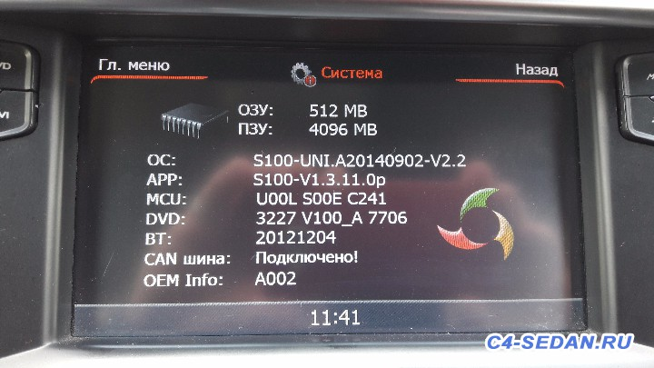 Нештатное мультимедийное ГУ RoadNav WinCE, платформа S100  - 20160614_114145.jpg