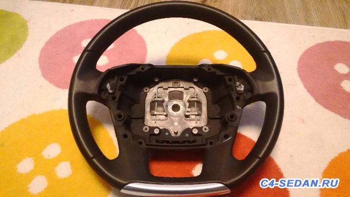 [Москва][Регионы] Продаю руль от С4 седан и полные кнопки от С4 II хетч - P_20160610_214035.jpg