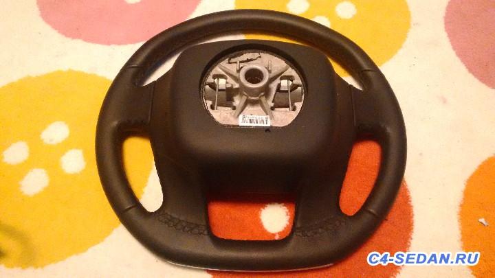 [Москва][Регионы] Продаю руль от С4 седан и полные кнопки от С4 II хетч - P_20160610_214047.jpg