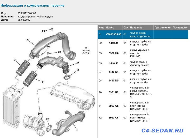 [Москва] Куплю впускной патрубок турбонаддува - image.jpeg