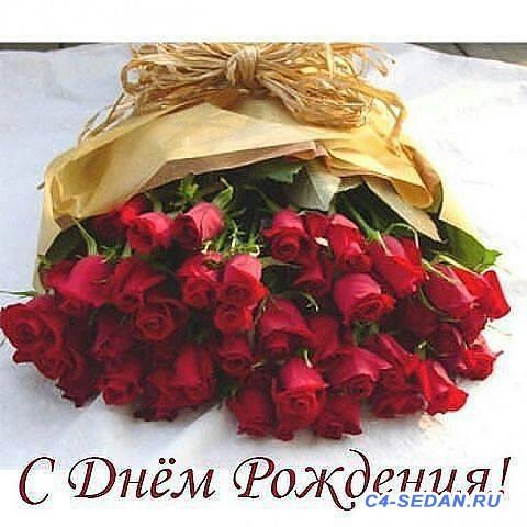 Поздравляем С Днём Рождения  - c2S5dRFxqlw.jpg