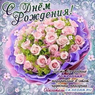 Поздравляем С Днём Рождения  - rt9HhDkXYWw.jpg