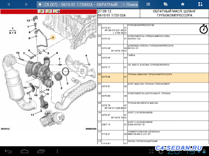 Потеет масляная трубка - Screenshot_2015-08-28-20-19-28.png