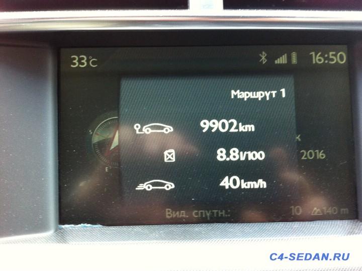 Расход топлива 150 л.с. Указывать среднюю скорость с БК  - image.jpg