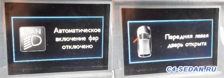 Приборная панель с матричным экраном - 9-10.jpg