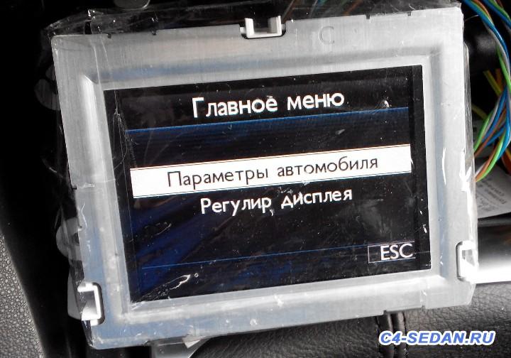 Приборная панель с матричным экраном - 2.jpg