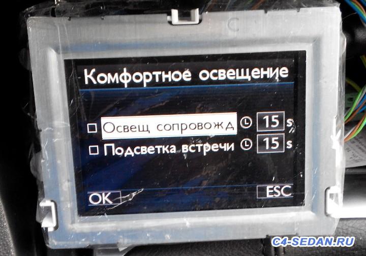 Приборная панель с матричным экраном - 4.jpg