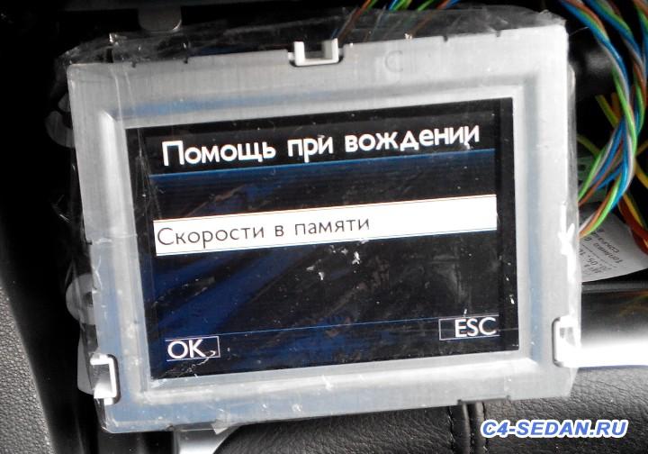Приборная панель с матричным экраном - 5.jpg