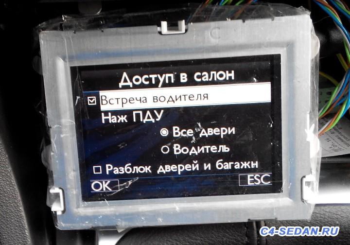 Приборная панель с матричным экраном - 7.jpg