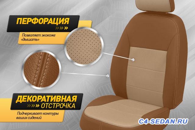 Чехлы на сиденья - 9441.jpg