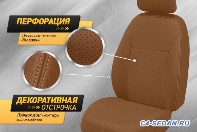 Чехлы на сиденья - 9443.jpg