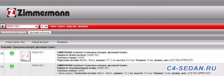 Тормозной суппорт, тормозные диски и колодки - 2016-06-23_125030.jpg