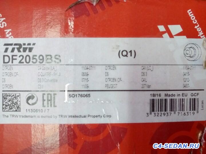 Тормозной суппорт, тормозные диски и колодки - IMG_20160622_190751.jpg