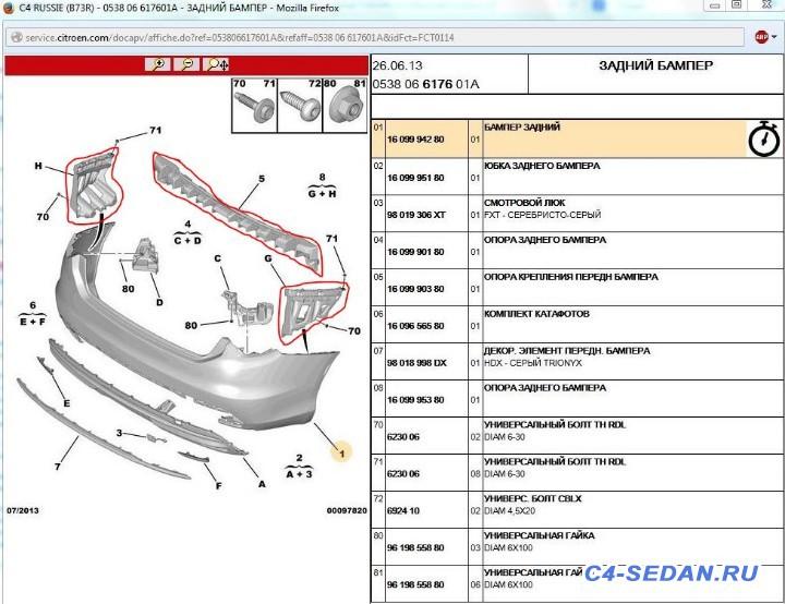 [РФ] Разборка Citroen С4 sedan - Citroen C4L задний бампер.JPG