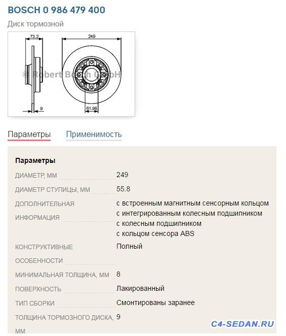 Тормозной суппорт, тормозные диски и колодки - 2016-07-01_110135.jpg