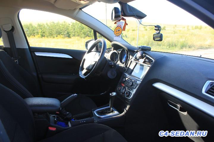 [Вольск] Продам автомобиль Citroen С4 седан 2013 Exclusive  - IMG_1945.JPG