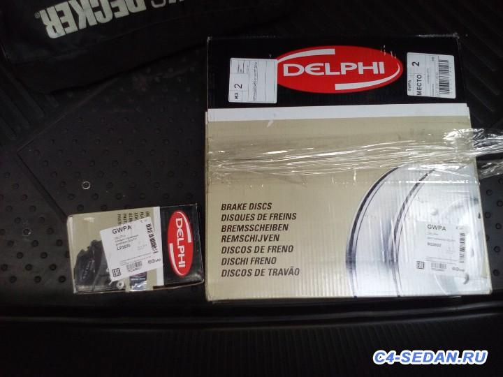 Тормозной суппорт, тормозные диски и колодки - 20160707_083600.jpg