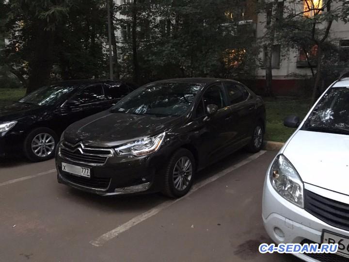 [Москва] Техцентры обслуживания французских автомобилей PMRK статус партнерства снят  - IMG-20160707-WA0006.jpg