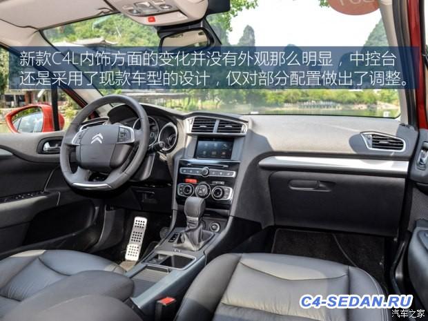 Обновленный Citroen C4 Sedan 2016 модельного ряда - 4a.jpg