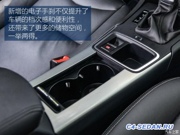 Обновленный Citroen C4 Sedan 2016 модельного ряда - 5a.jpg