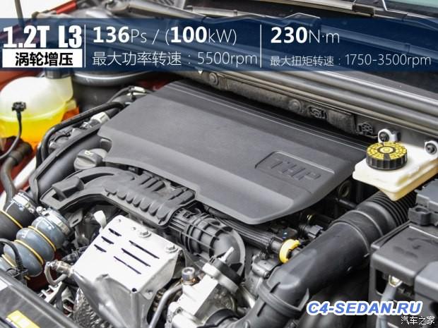 Обновленный Citroen C4 Sedan 2016 модельного ряда - 8a.jpg