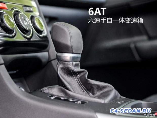 Обновленный Citroen C4 Sedan 2016 модельного ряда - 9a.jpg