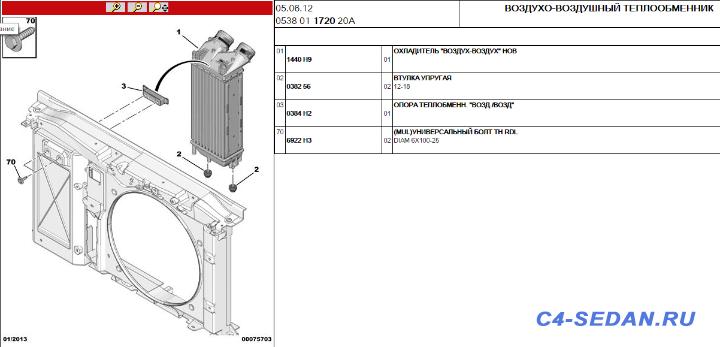 [БЖ] Промывка радиаторов и интеркулера - Воздухо-воздушный теплообменник.png