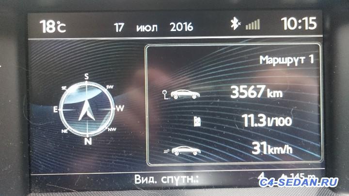 Расход топлива 150 л.с. Указывать среднюю скорость с БК  - DSC_0210.JPG