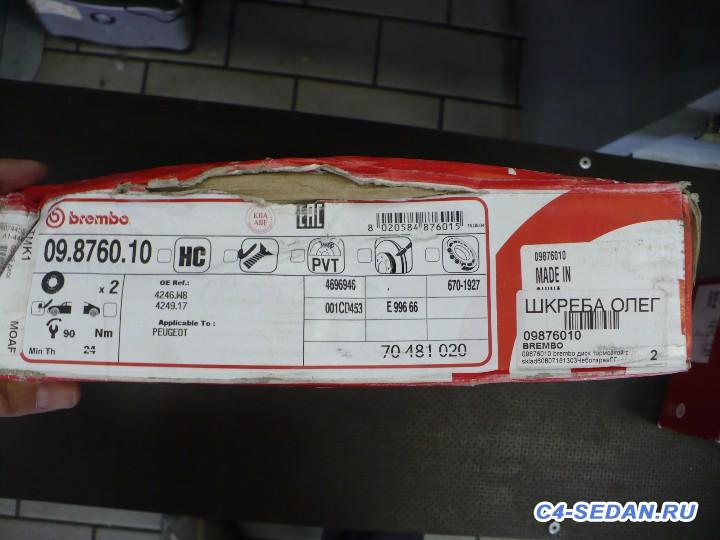 [БЖ C4B7] Тормозная система - P1080782.JPG