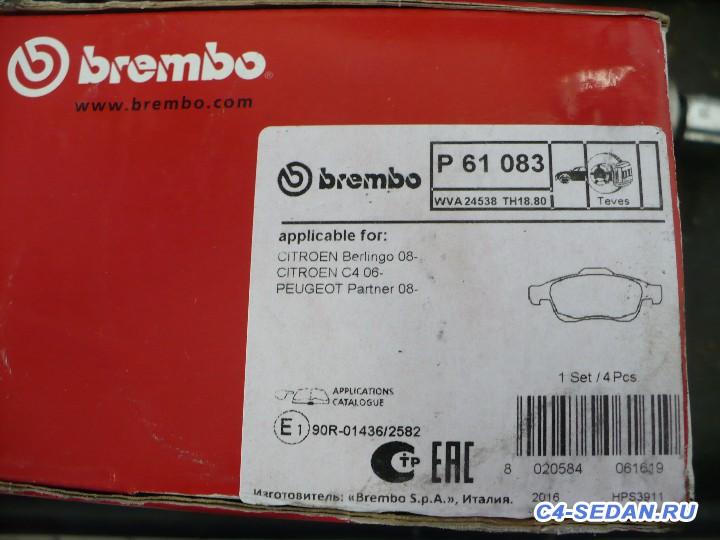 [БЖ C4B7] Тормозная система - P1080796.JPG