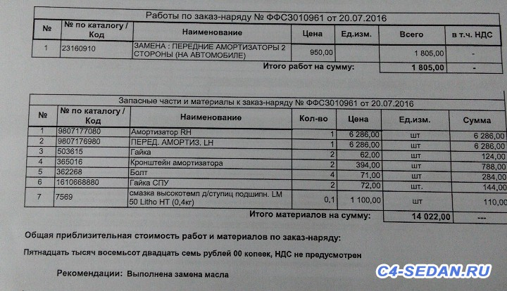 Амортизаторы и клиренс дорожный просвет  - Заказ-наряд.jpg