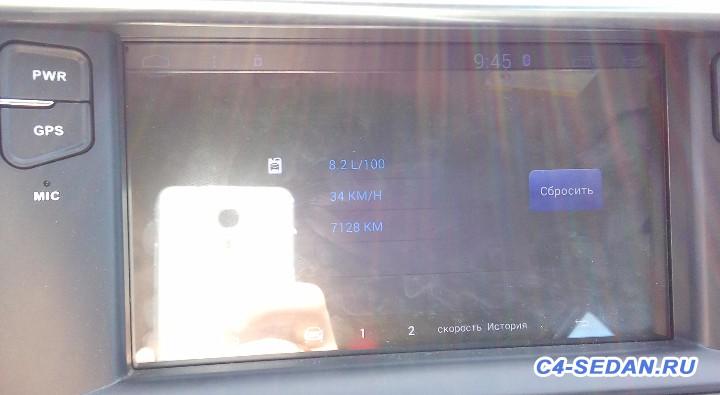 Расход топлива 150 л.с. Указывать среднюю скорость с БК  - Средняя скорость - 1.jpg