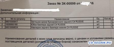 продам [Татарстан] юбка хром заглушку - 20160721_112846.jpg