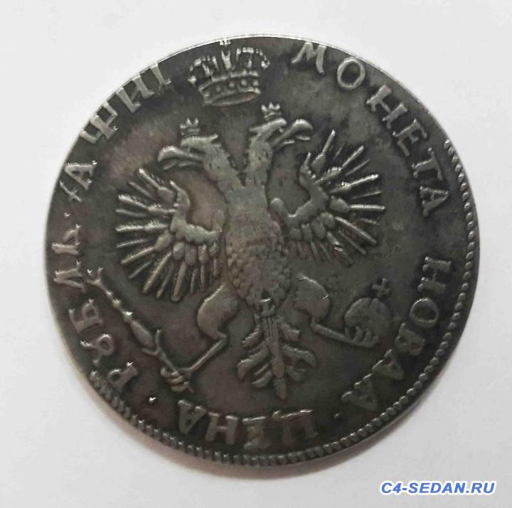Нумизматика и монеты - 11111.jpg