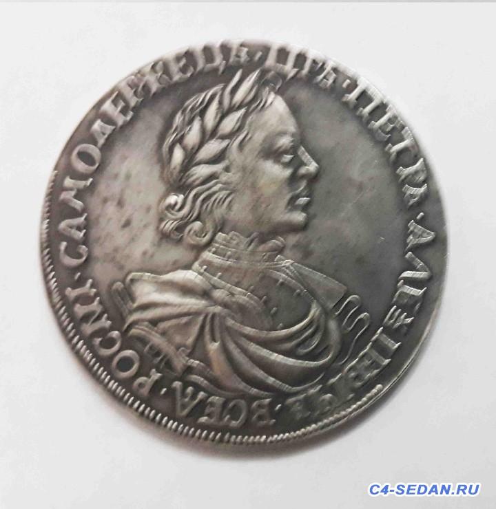 Нумизматика и монеты - 11121.jpg