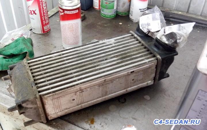 [БЖ] Промывка радиаторов и интеркулера - Интеркулер.jpg