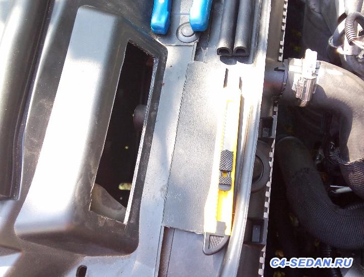 [БЖ] Дефлектор воздуха - Вырезанное отверстие.jpg