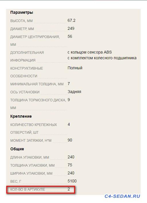 Тормозной суппорт, тормозные диски и колодки - 2016-08-08_143937.jpg