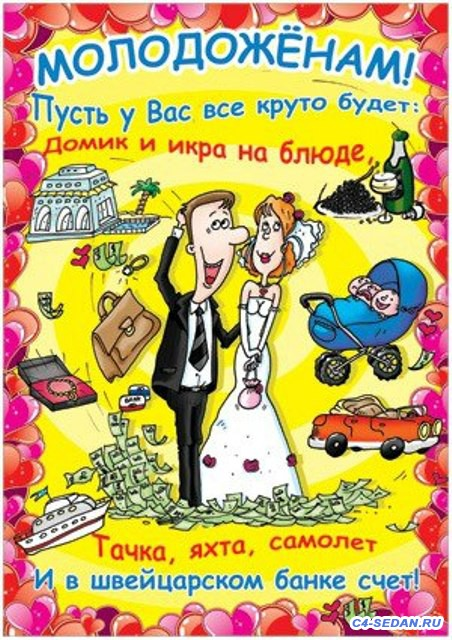 Поздравление со свадьбой друзей