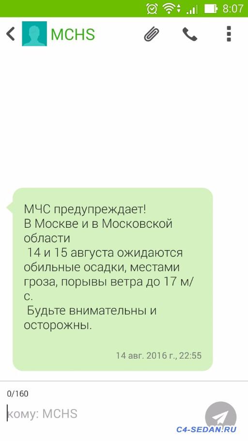 [Москва] Куплю резиновую лодку - Screenshot_2016-08-15-08-07-23.jpg