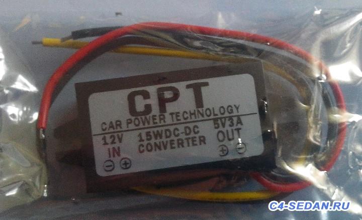 Дополнительные розетки на 12В и USB - DC-DC 12_5 c Ali.jpg